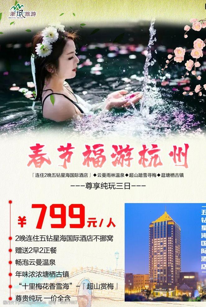 环球旅游酒店游泳图片
