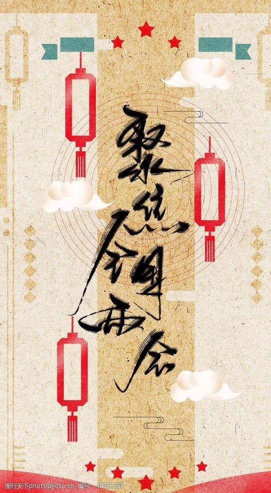 两只手聚焦全国两会手写字体中国风党建图片