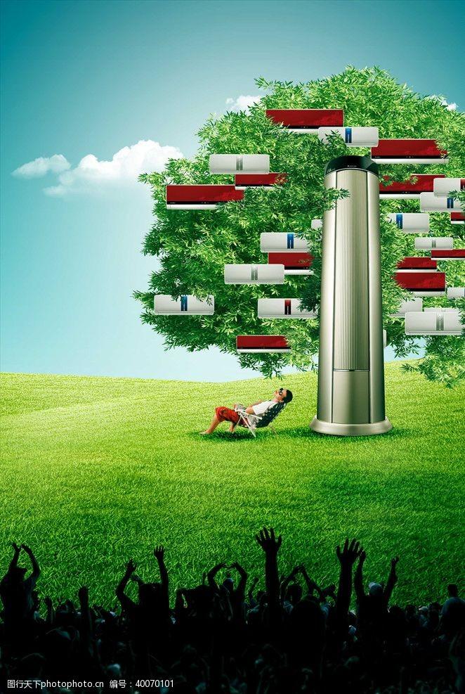 欢呼空调与树图片