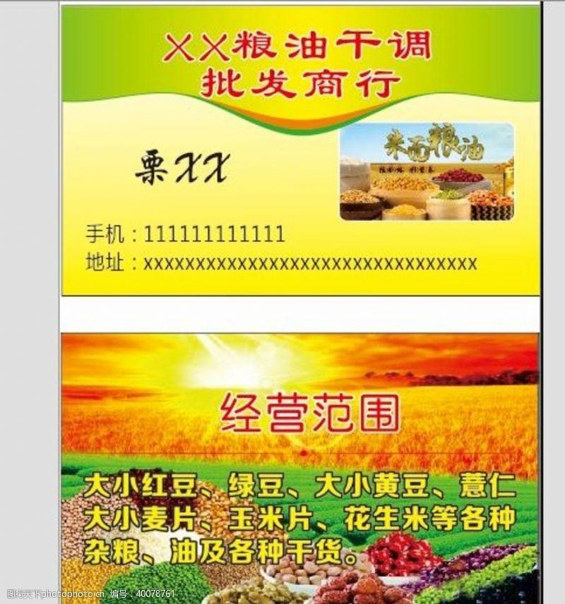 谷物粮油名片图片