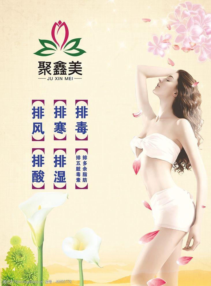 香薰美容美容养生海报图片
