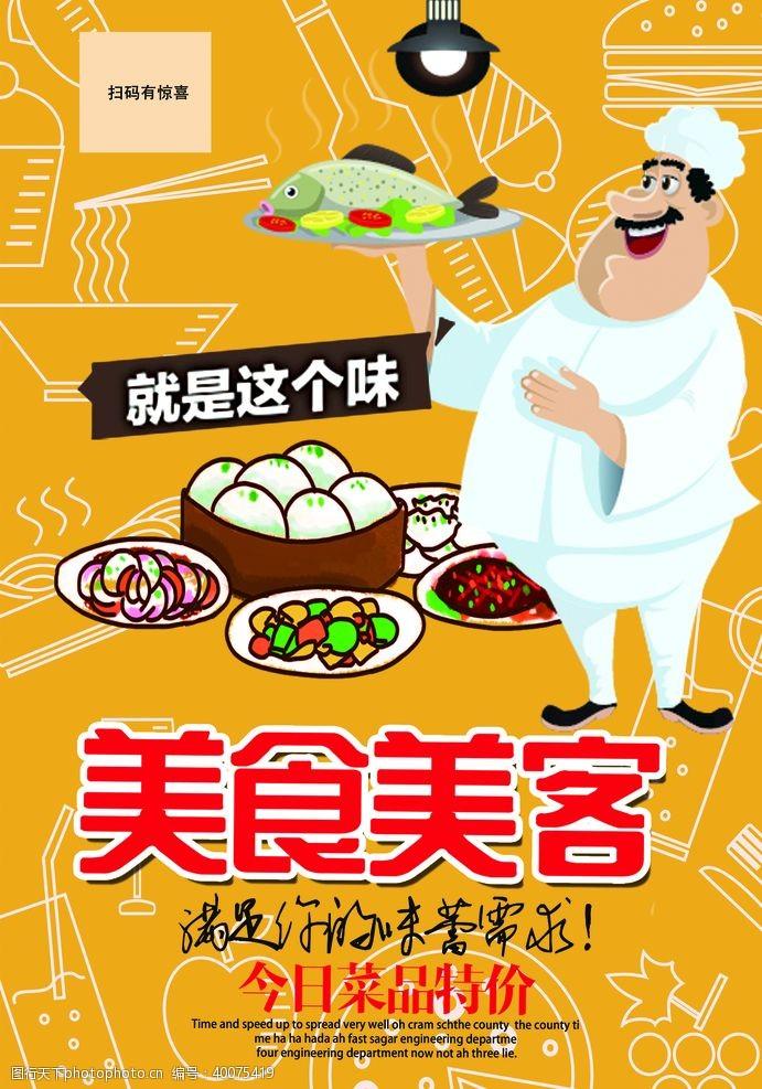 特价菜美食美客海报图片