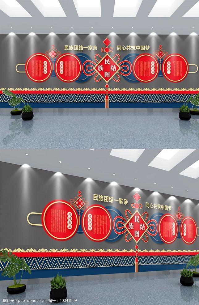 党建党政民族风民族大团结文化墙图片
