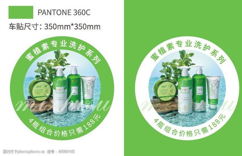 洗护蜜植素图片