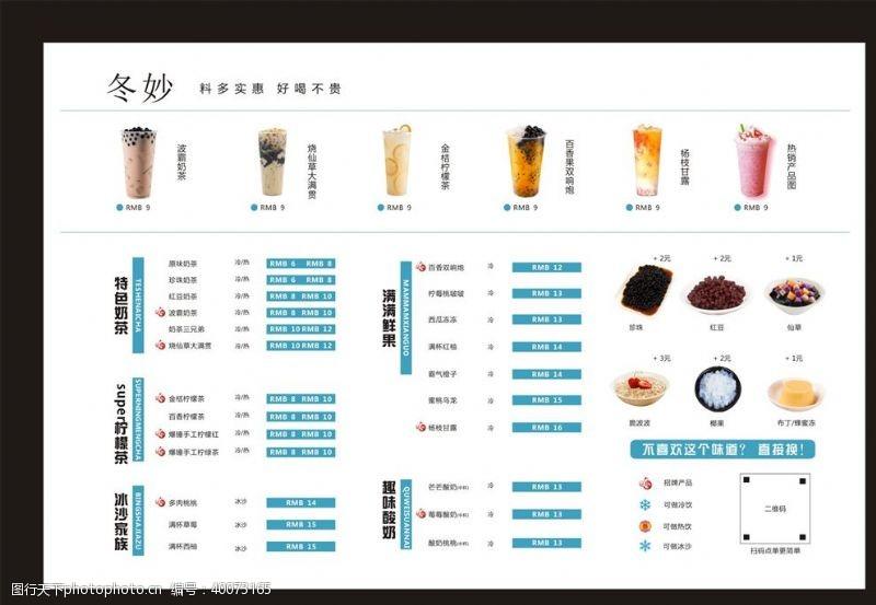 奶茶店菜单奶茶点菜单图片