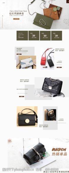 女包促销活动首页设计图片
