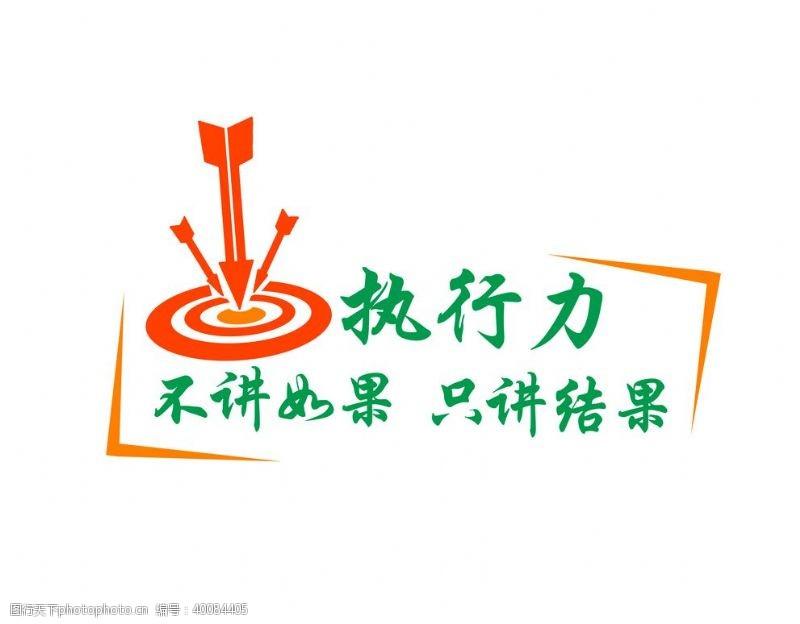水晶字企业文化标语图片