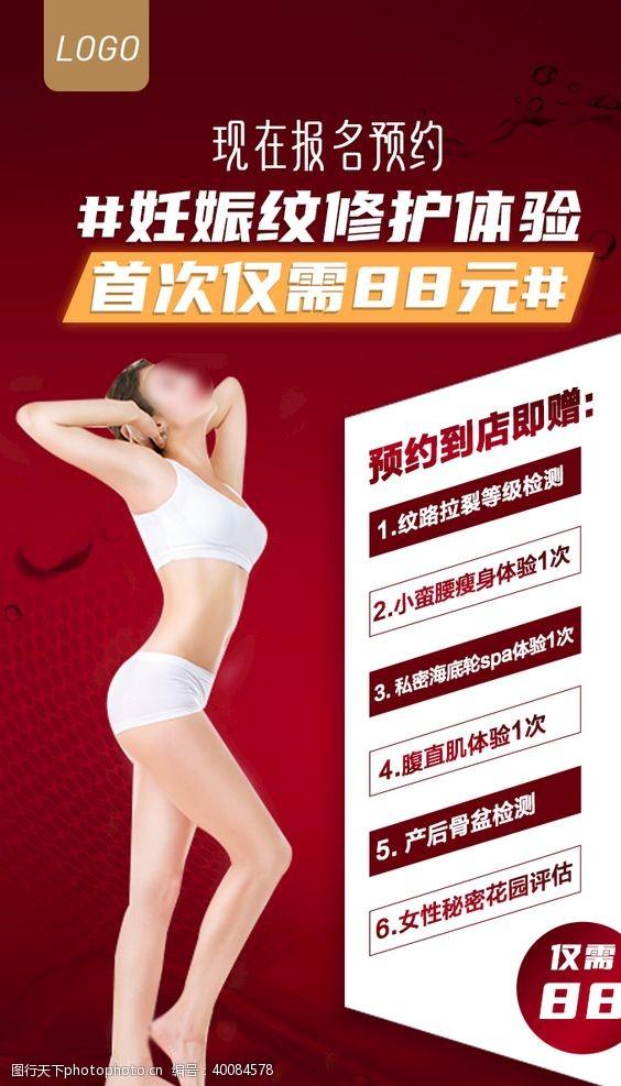 美容医院妊娠纹活动海报图片