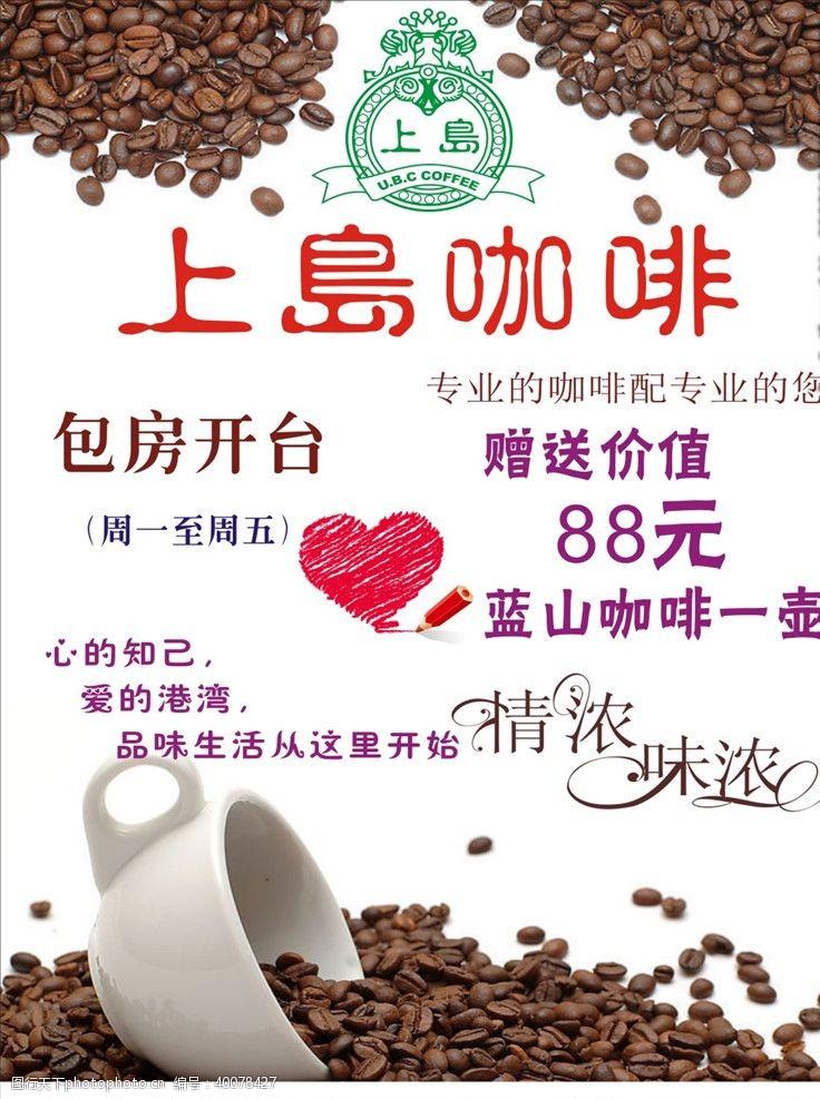 手绘海报上岛咖啡海报图片
