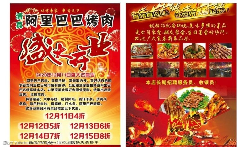 韩国烧烤烧烤彩页图片