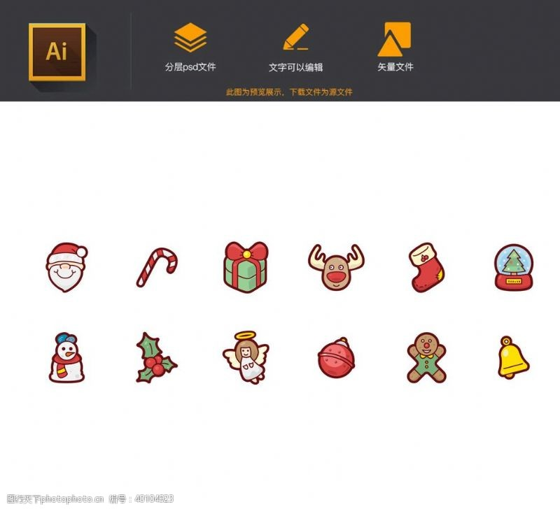矢量圣诞节图标图片