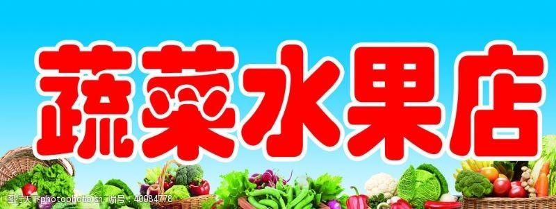 产品设计蔬菜水果店牌匾图片