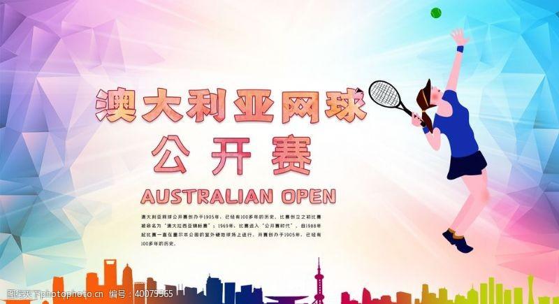 欢乐家庭网球公开赛图片