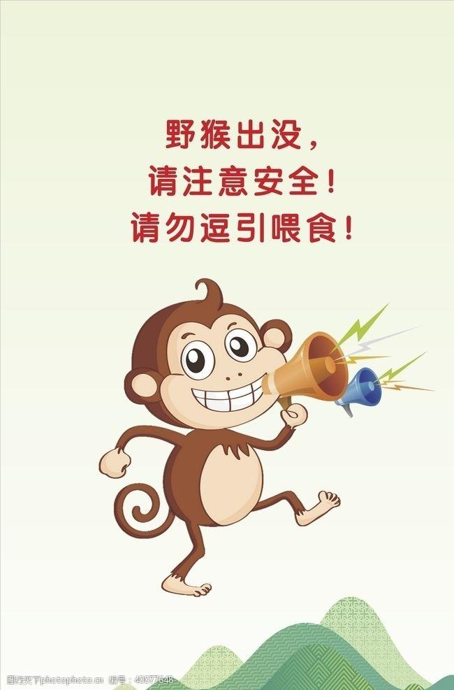 警告标志温馨提示猴子图片
