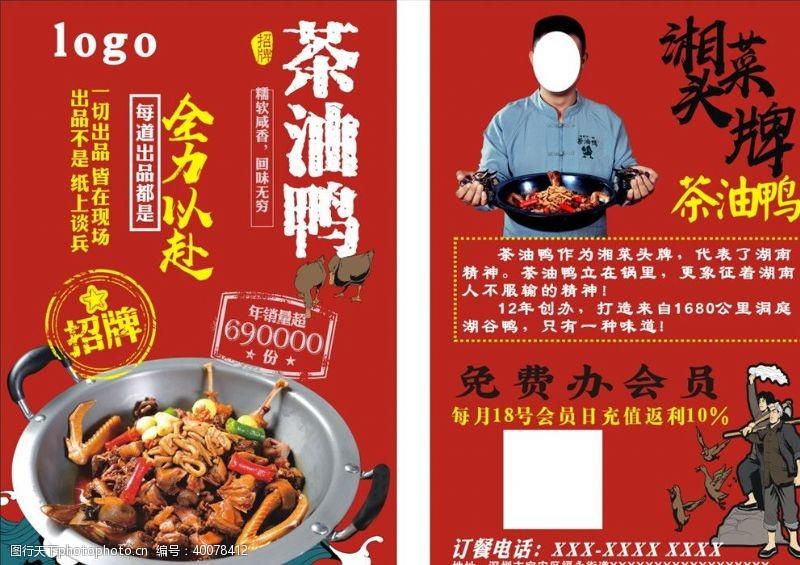 红色传单湘菜头牌传单图片