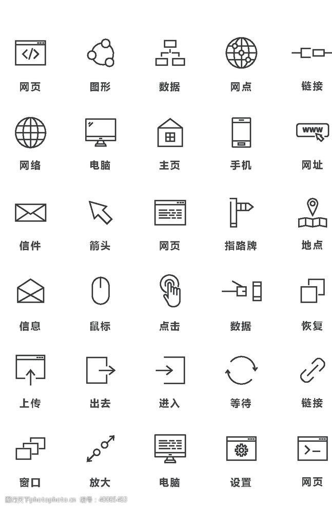 发射线形互联网标识图片