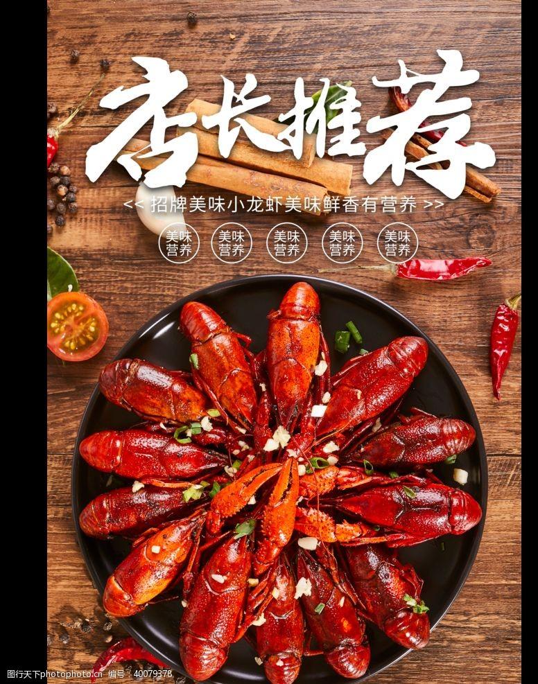 蒜香小龙虾小龙虾海报图片