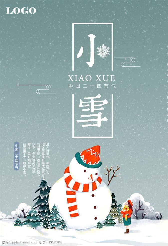 微信配图小雪节气海报图片