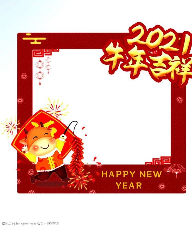 礼品堆新年拍照框装饰图片