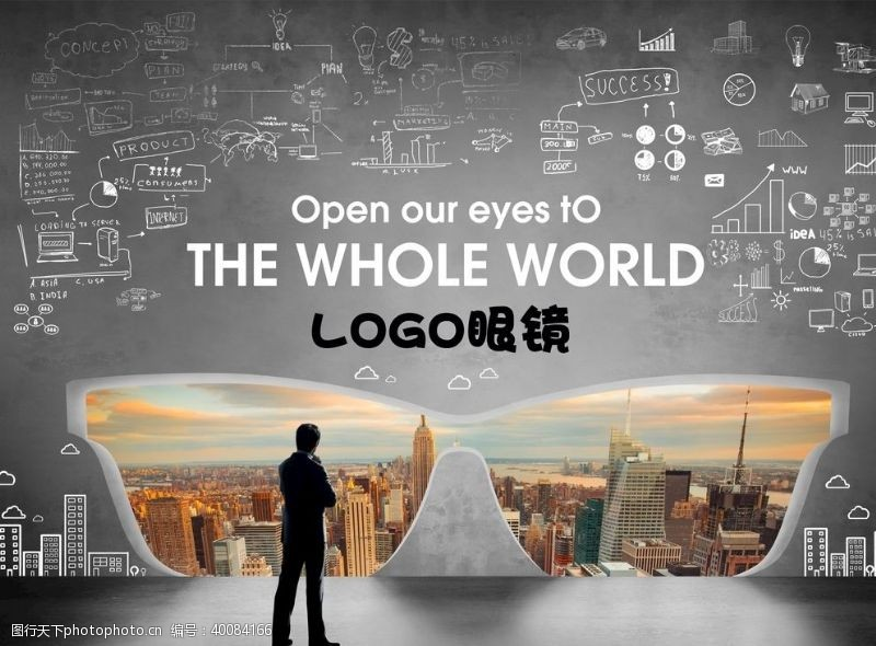 眼镜海报眼镜创意宣传海报图片