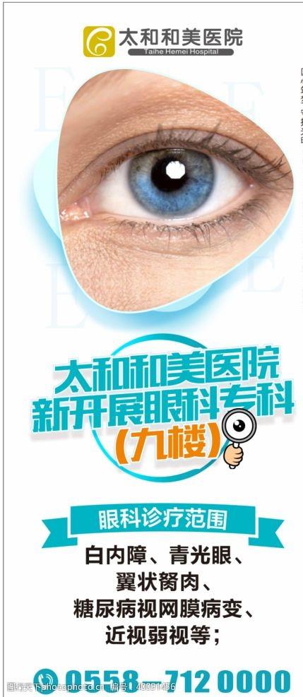 医疗广告眼科展架图片