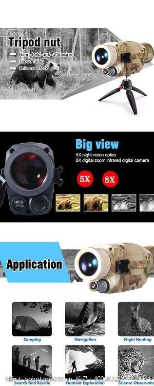 产品设计夜视仪电商详情页分层素材模版图片