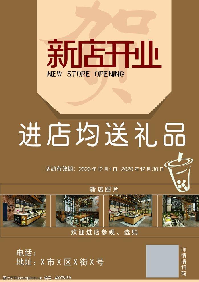 新店开张饮品店开业图片