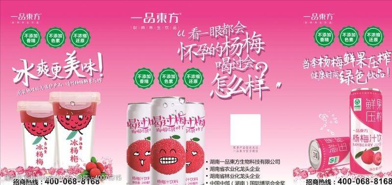 杨梅一品东方海报图片