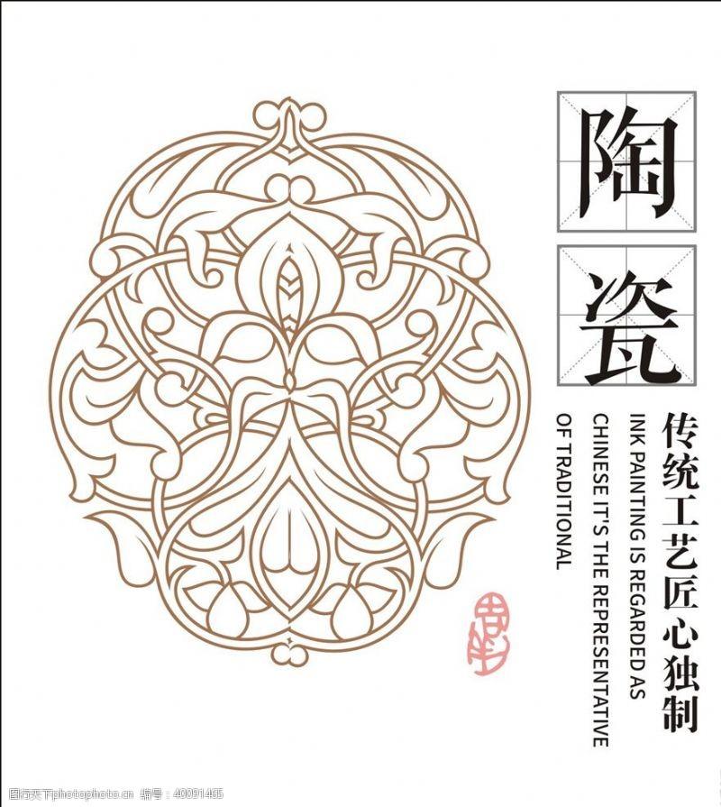陶瓷花纹中国风展板中国风素材古花纹图片