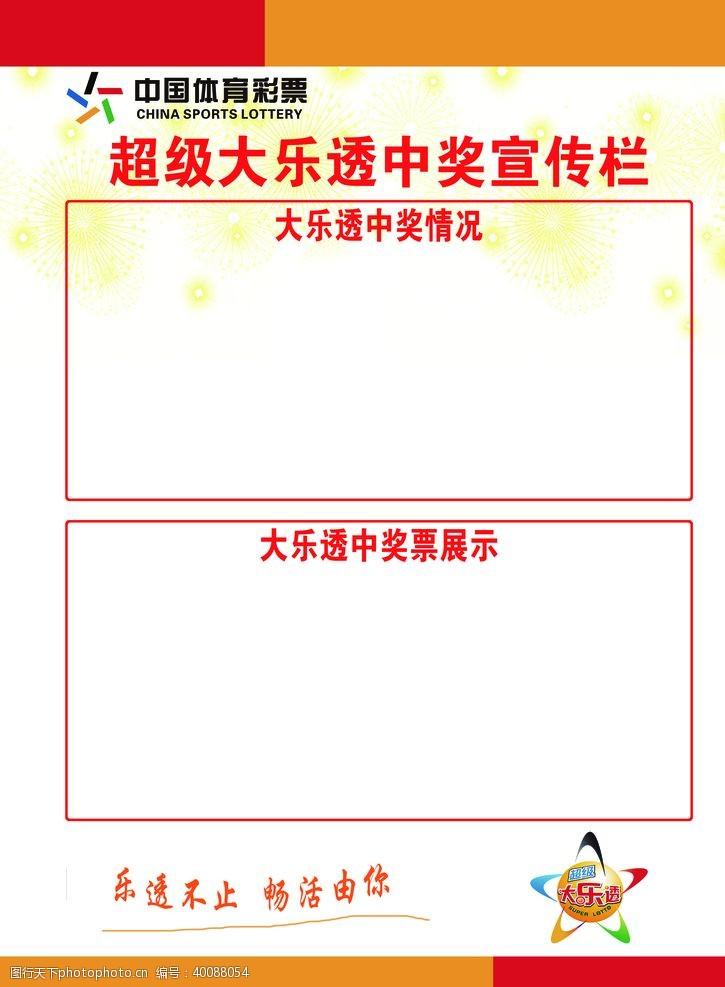 中奖中国体育彩票宣传栏图片