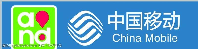 中国移动门头牌图片