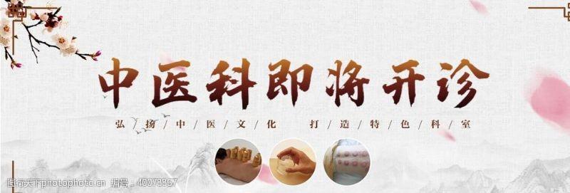 中医海报中医科开诊通知图片