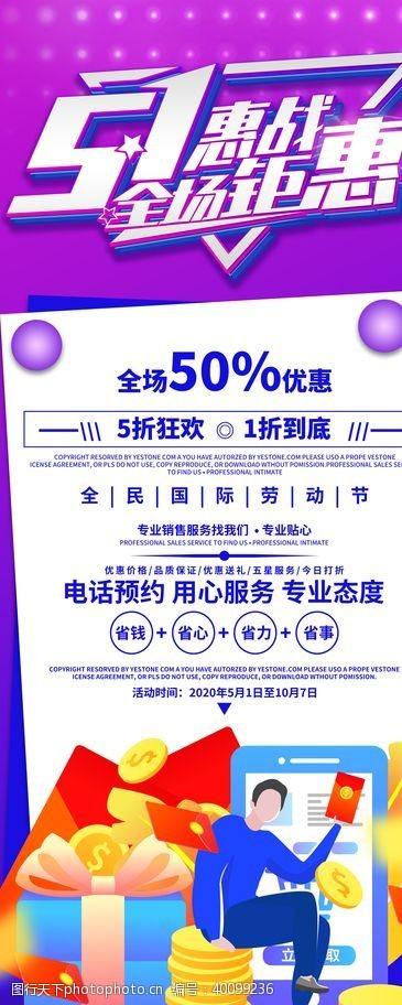 全民疯抢51钜惠图片