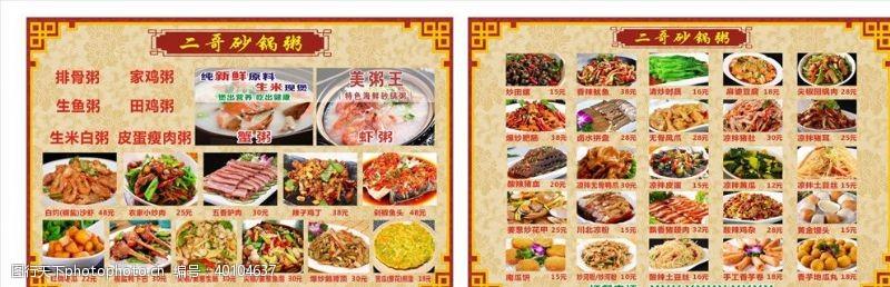 砂锅粥菜单菜牌图片