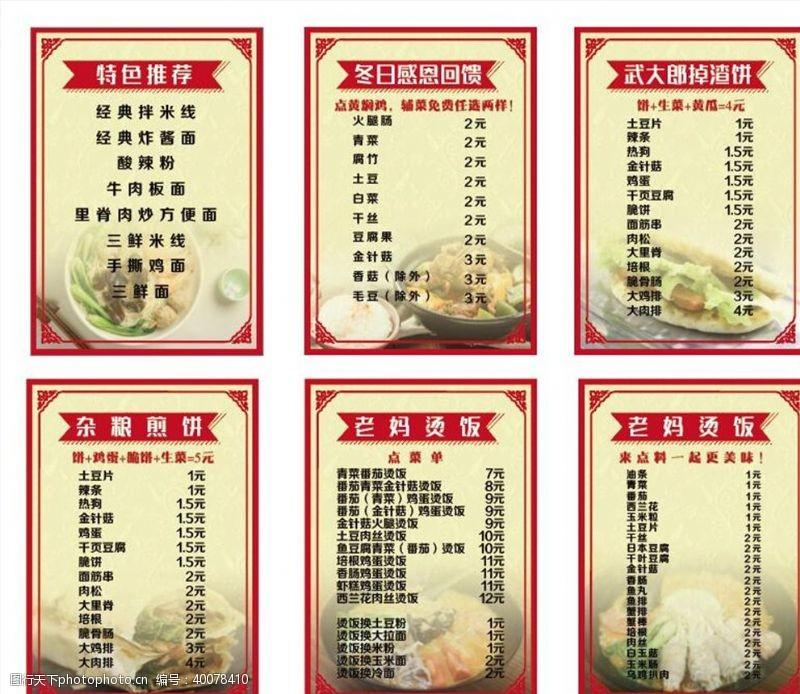 餐馆菜单菜单图片