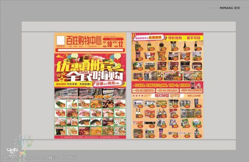 活动策划超市宣传单图片