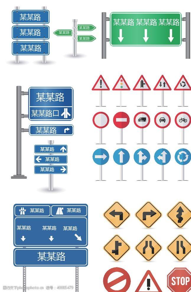道路标志道路交通指示标志图片