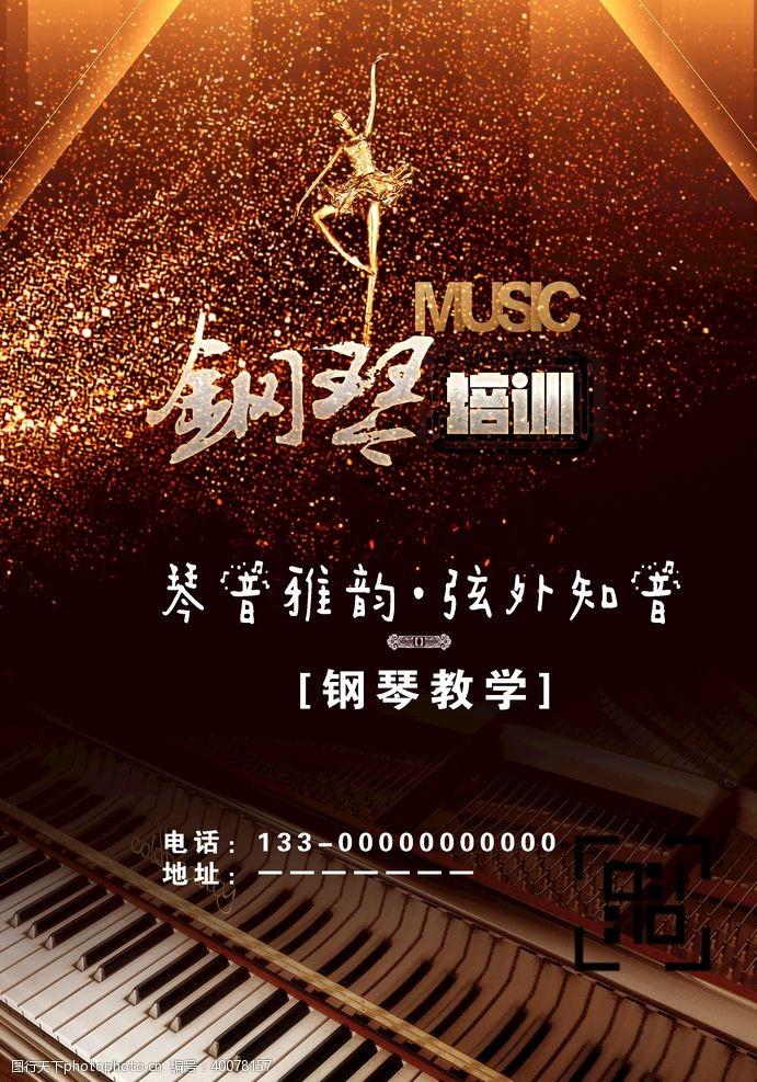 培训传单钢琴培训图片