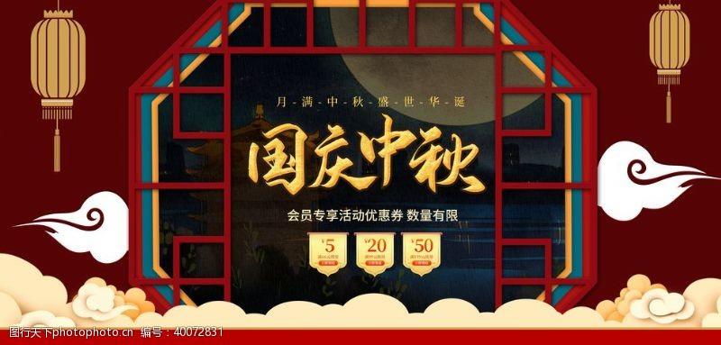 国庆促销国庆中秋双节同庆图片