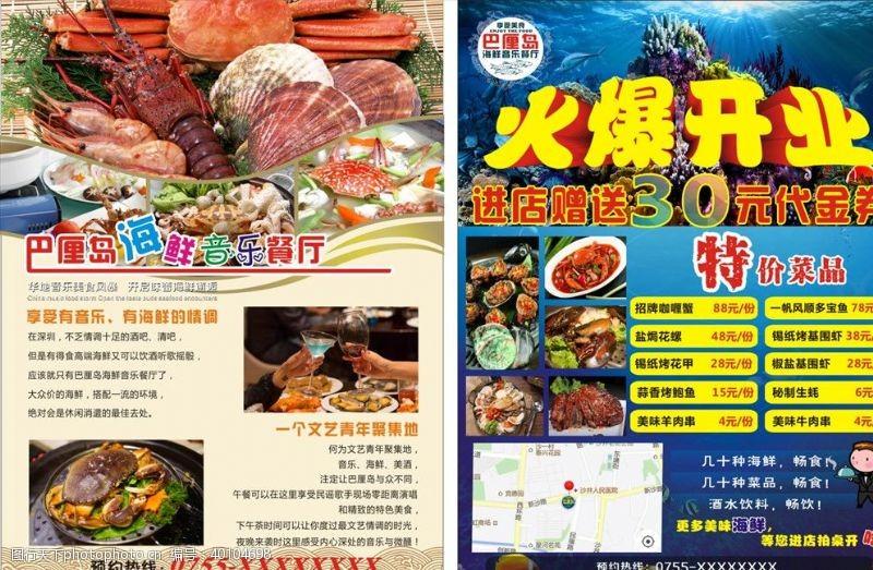 特价菜海鲜音乐餐厅传单图片