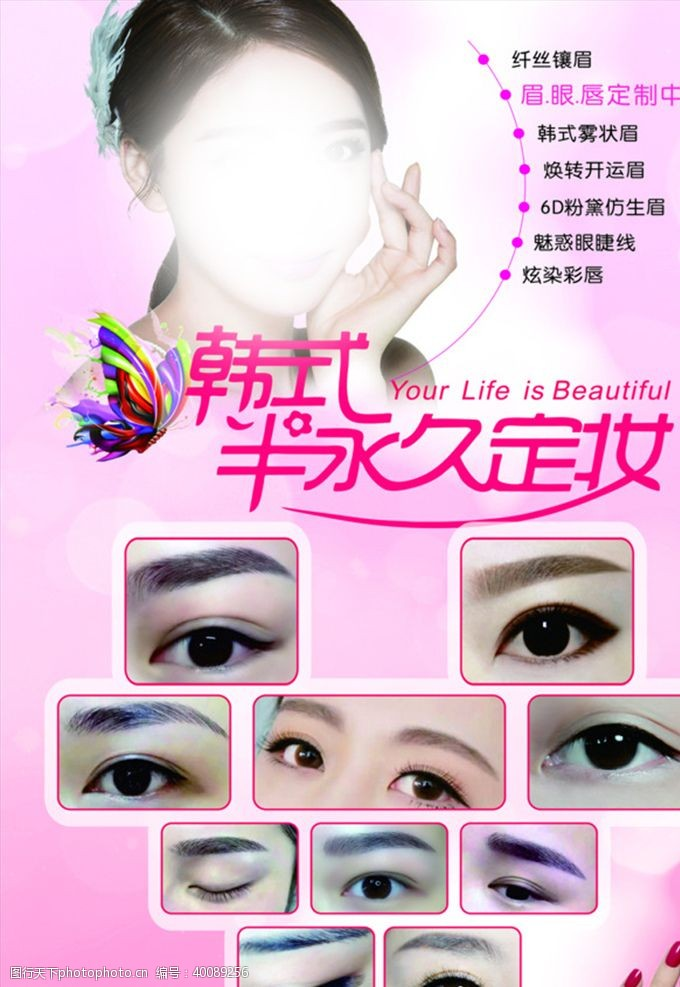 美容美甲韩式半永久定妆图片