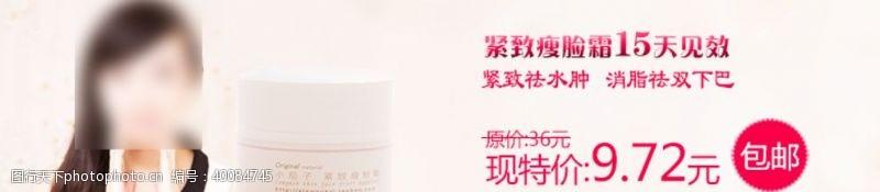 瘦脸化妆品海报图片