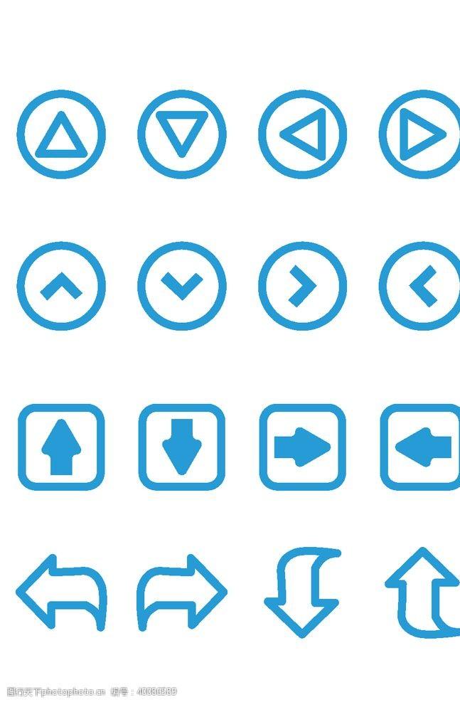 三角形标志箭头小图标图片