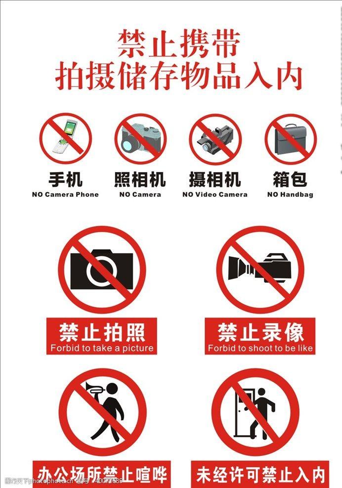 摄像禁止携带牌图片