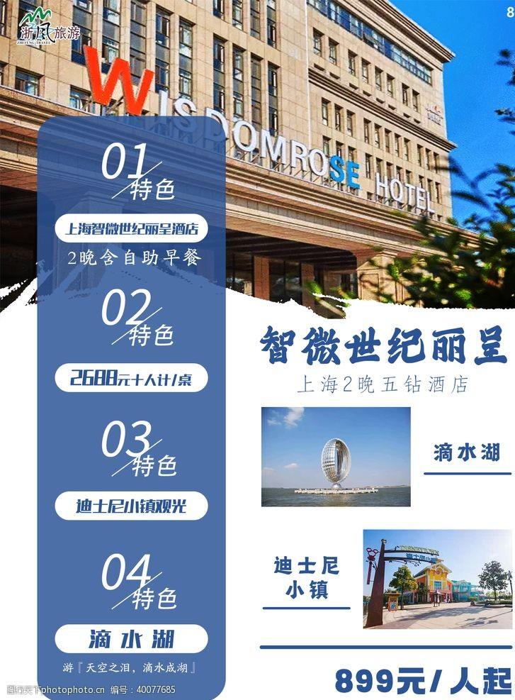 出国旅游酒店旅游图片