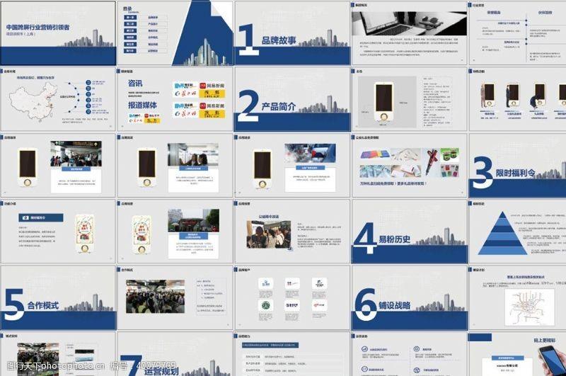 画册ppt科技产品画册PPT图片