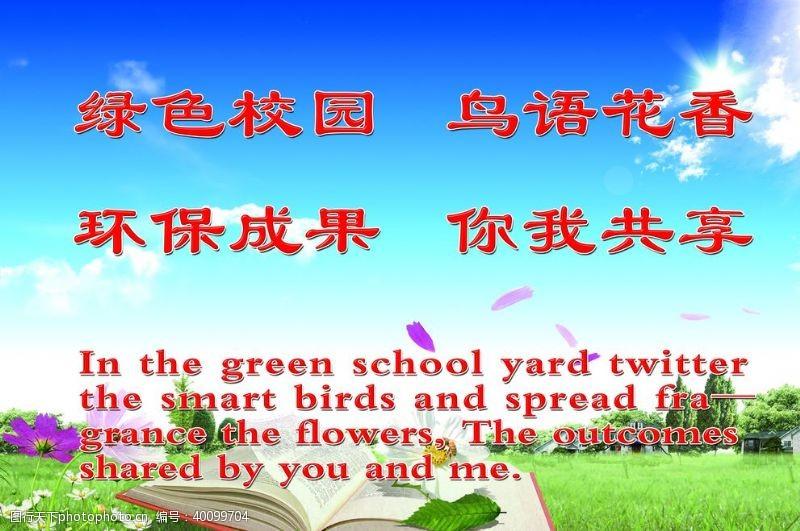 制作广告绿色校园鸟语花香图片