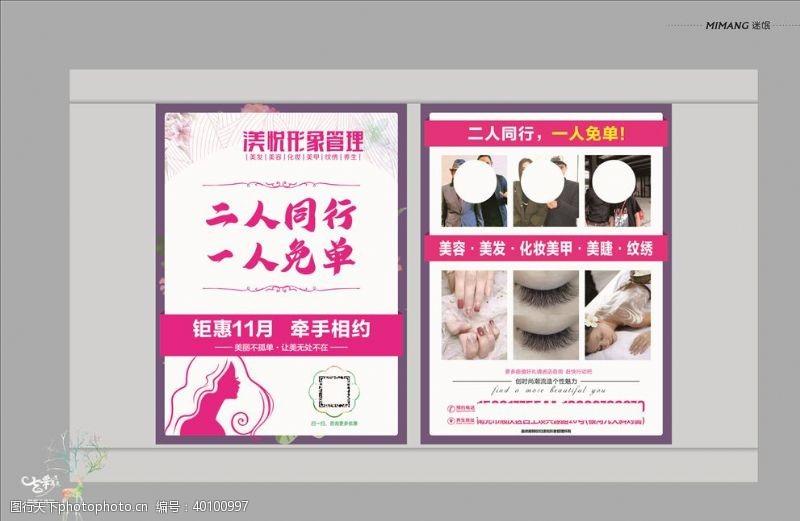 美发店宣传单美发活动单页图片