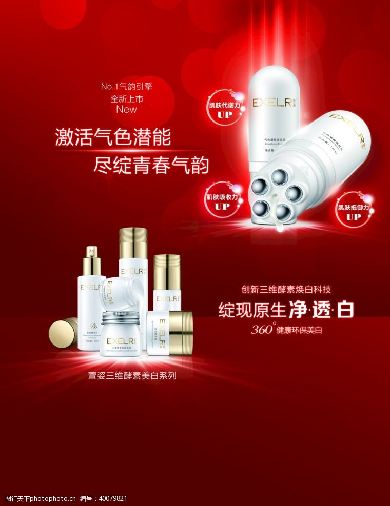 医疗美容美业产品海报图片