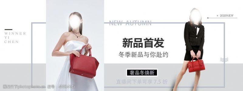 女包设计banner首页图片